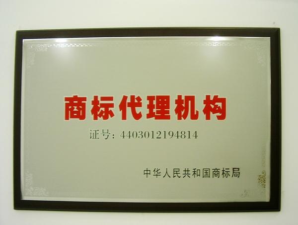 国晖所商标代理证