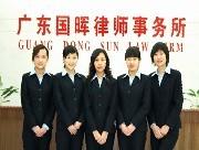 广州事故处理部律师与国晖所合影照