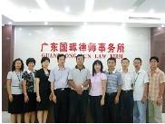 知识产权局访问广州国晖律师事务所