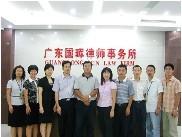 知识产权局访问江门国晖律师事务所