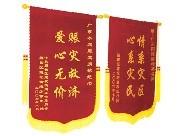 上海国晖律师事务所赈灾锦旗