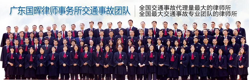 深圳最大、最专业的交通事故律师团队